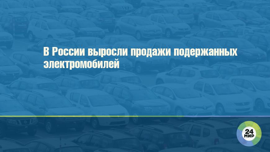 В России выросли продажи подержанных электромобилей