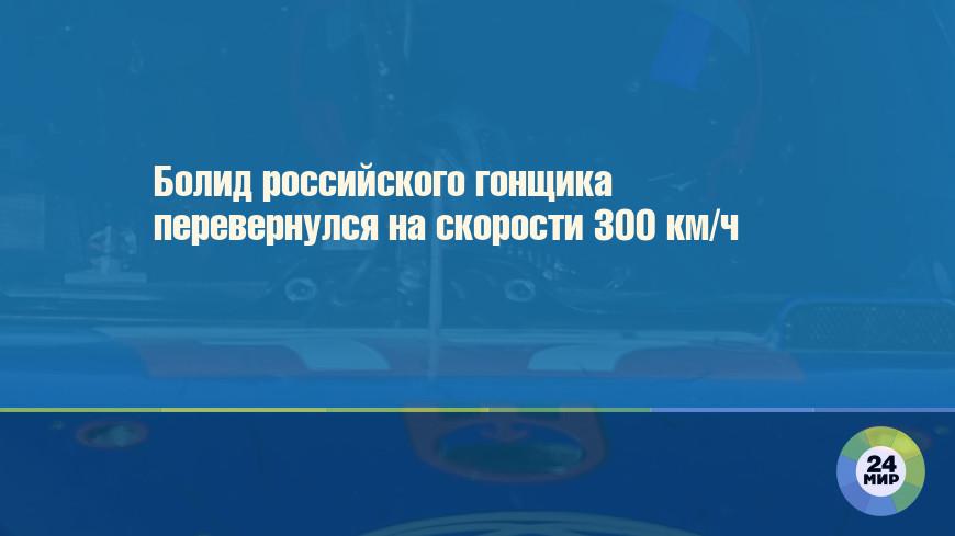Болид российского гонщика перевернулся на скорости 300 км/ч