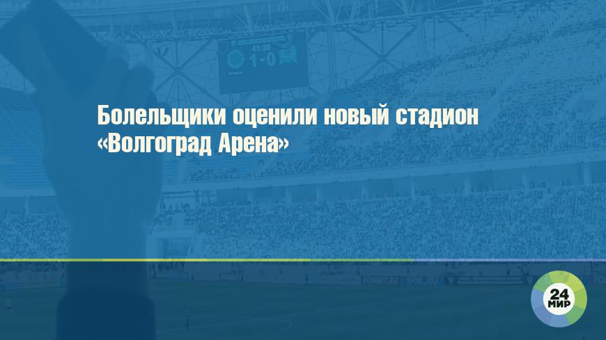 Болельщики оценили новый стадион «Волгоград Арена»