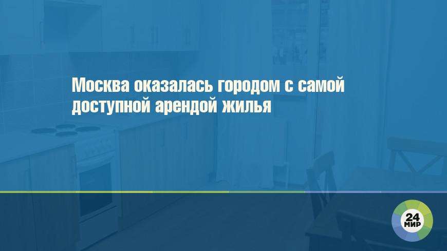 Москва оказалась городом с самой доступной арендой жилья