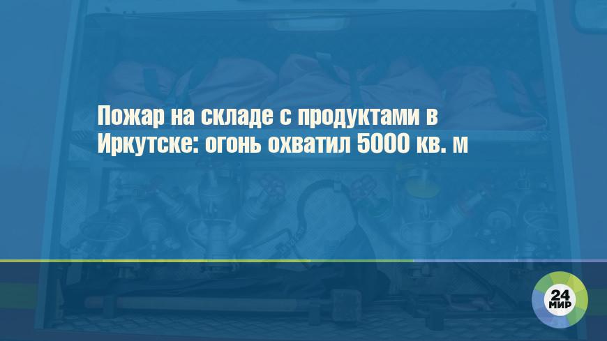 Пожар на складе с продуктами в Иркутске: огонь охватил 5000 кв. м