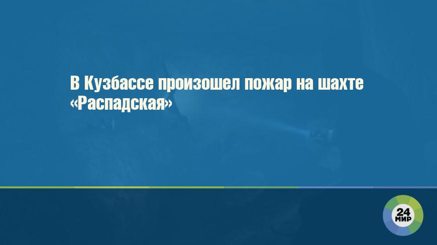 В Кузбассе произошел пожар на шахте «Распадская»