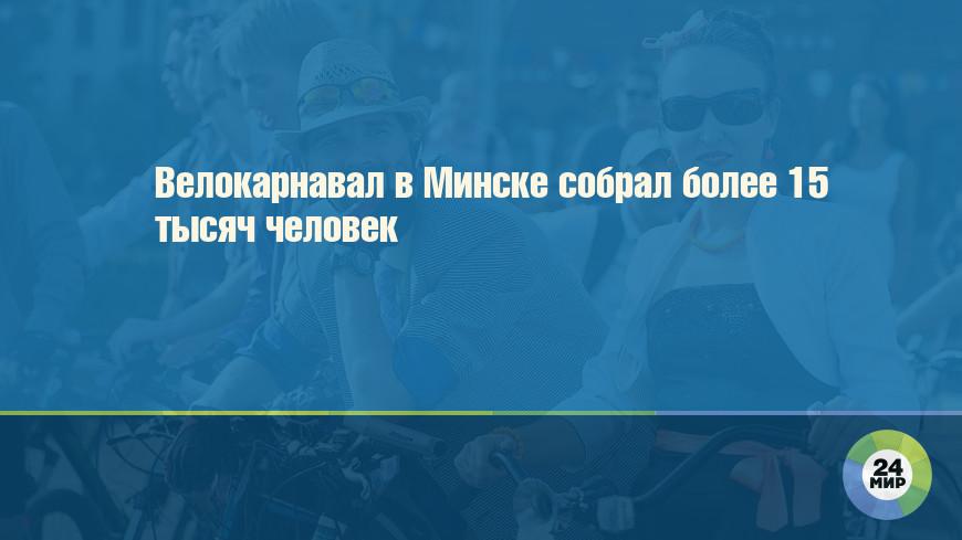 Велокарнавал в Минске собрал более 15 тысяч человек