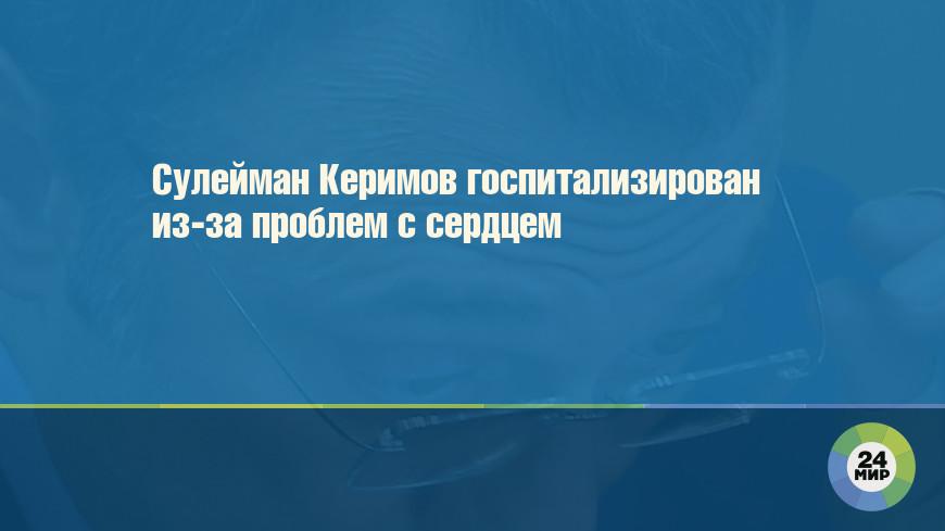 Сулейман Керимов госпитализирован из-за проблем с сердцем
