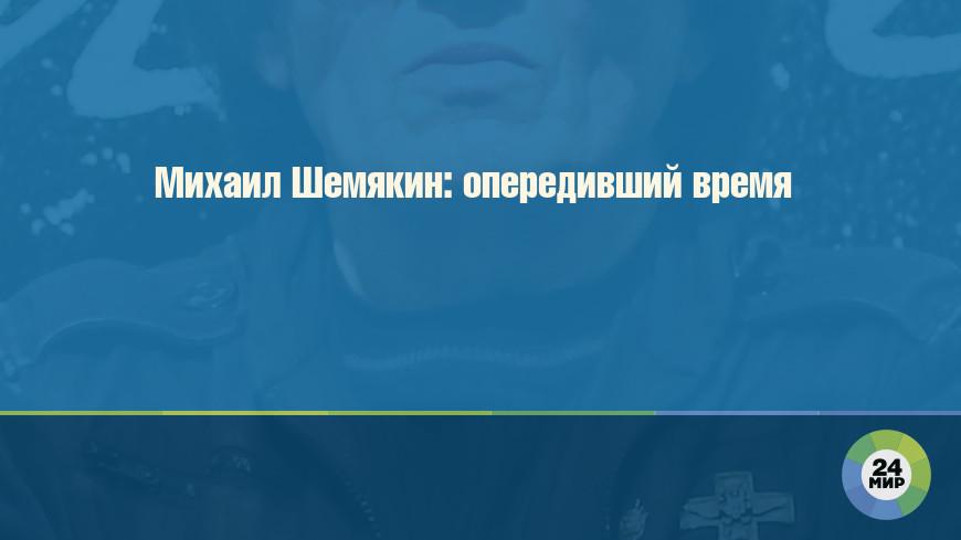 Михаил Шемякин: опередивший время