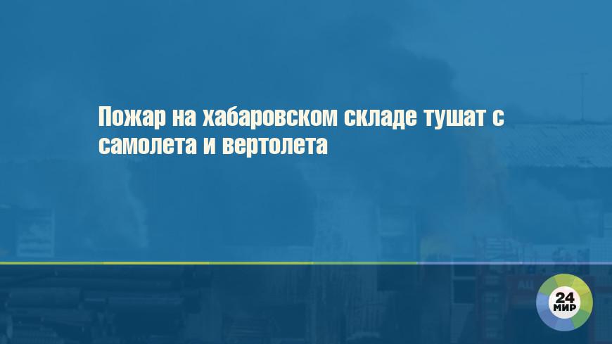 Пожар на хабаровском складе тушат с самолета и вертолета