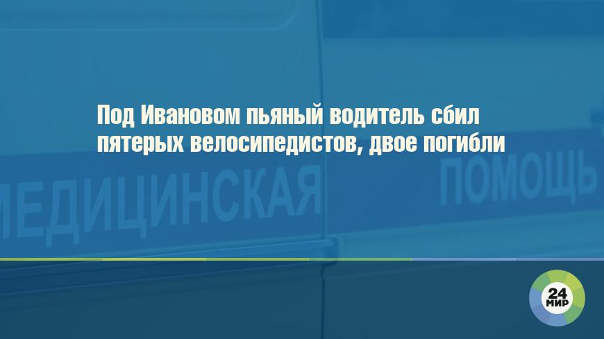 Под Ивановом пьяный водитель сбил пятерых велосипедистов, двое погибли