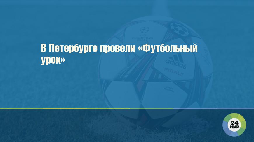 В Петербурге провели «Футбольный урок»