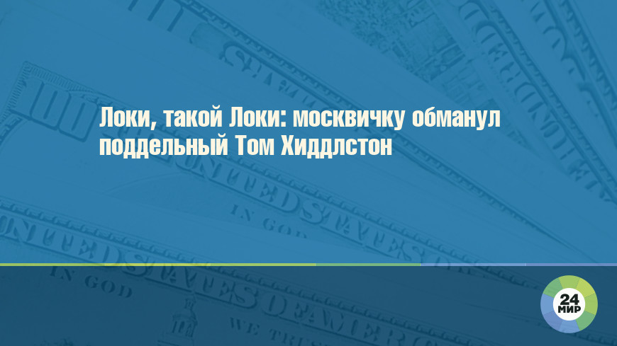 Локи, такой Локи: москвичку обманул поддельный Том Хиддлстон