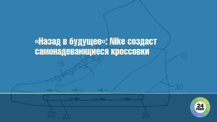 «Назад в будущее»: Nike создаст самонадевающиеся кроссовки