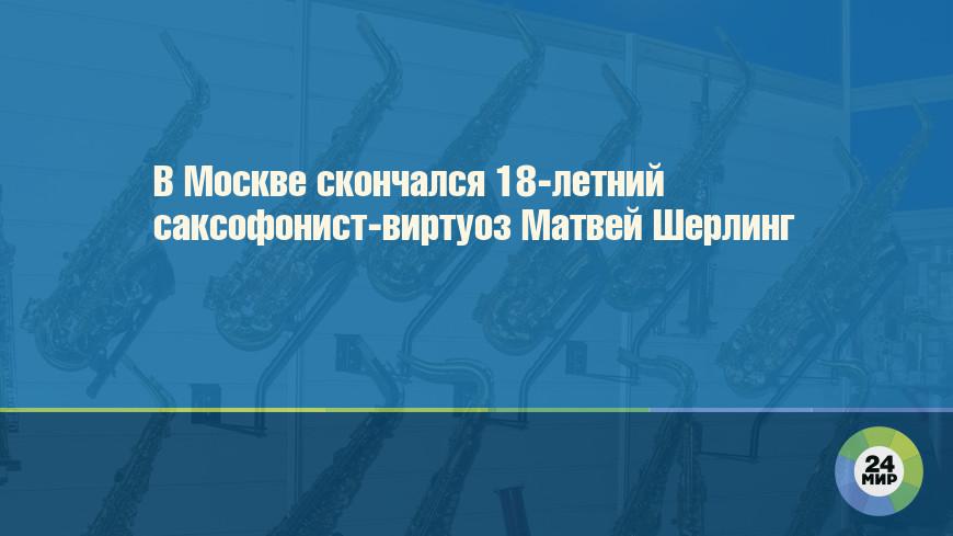 В Москве скончался 18-летний саксофонист-виртуоз Матвей Шерлинг