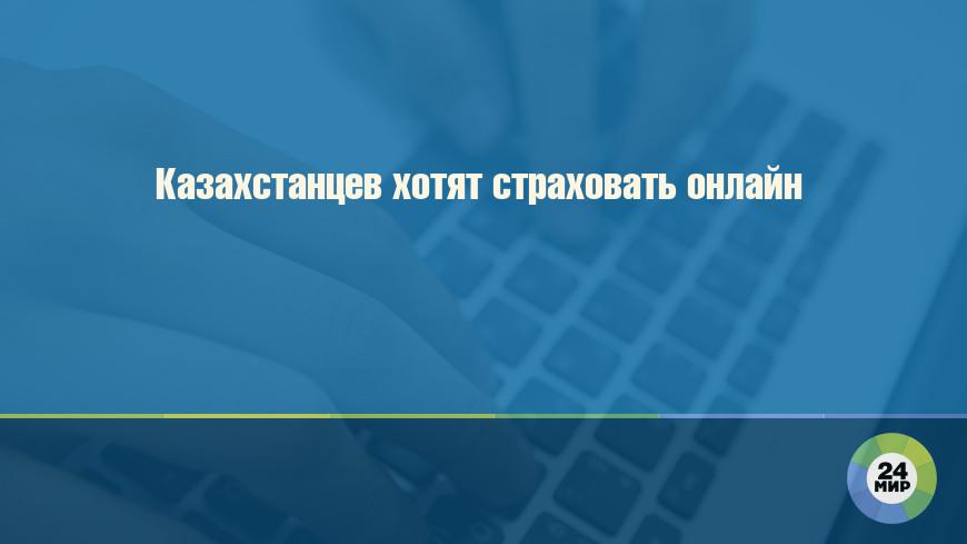 Казахстанцев хотят страховать онлайн