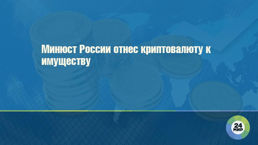 Минюст России отнес криптовалюту к имуществу